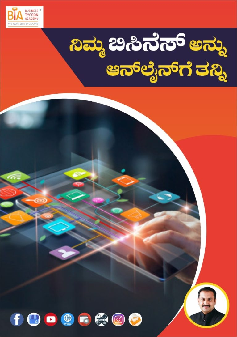 Bring Business Online Kannada Ebook