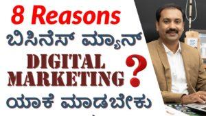 Why businessman should do digital marketing
